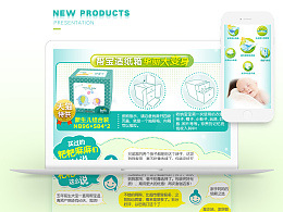 Pampers-Product Page/UI/APP/电商/网站/天猫/