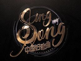 《中国好歌曲》前期logo设计