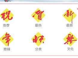 重庆特产App-春节版贺词