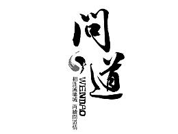 郭仕杰书法字体设计/手写字体/美术字体/书法品牌/平面+品牌设计