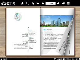 Flash/Html5翻页电子画册-新竹科技工业园