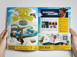 3D魔幻艺术展-宣传单