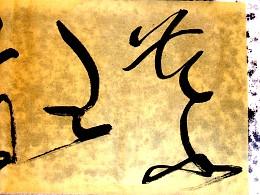 恭王府的旭风线条与纸镇 自由一装置 H&Mark韓茲設計Dc.草逸社出品视觉系的纯手书墨象运动
