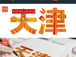 摩拜天津字体设计