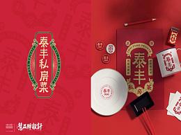 慧设计|泰丰私房菜 赣湘楼logo设计