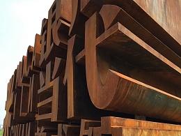 华夏河图 银川当代美术馆 标识系统设计
