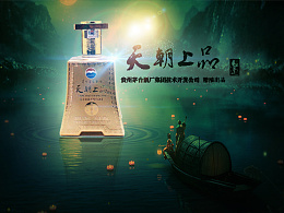 茅台酒banner