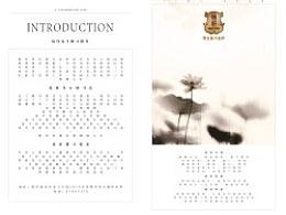 重庆凝意广告画册设计(Albumdesign)--镜轩养生会所