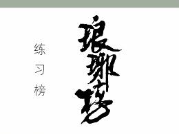 [近期练习]琅琊榜之练习榜