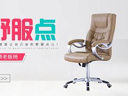座椅海报设计