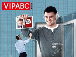 VIPABC 广州大牌设计方案之一