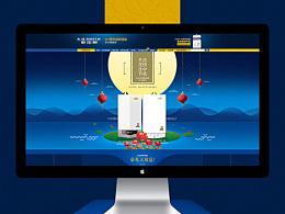 飞鱼视觉工厂/A.O.史密斯-热水器详情页设计/电商设计