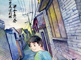 绘本漫画---我在北京走过的那半个青春