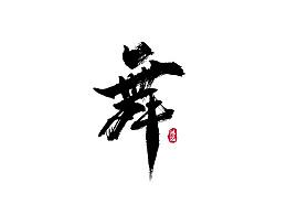 鴻-書(陆.贰肆)