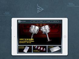 珠宝电商iPad版App改版