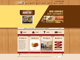 阁碧小厨-企业网站/官网/企业网站/品牌网页/门户/餐饮/推广