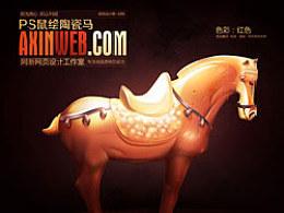 ps鼠绘创作陶瓷马