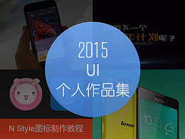 2015年UI个人作品集