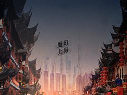 数字绘景——魔幻上海