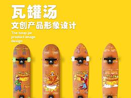 瓦罐汤文创产品形象设计#青春答卷2017##字恋青春#