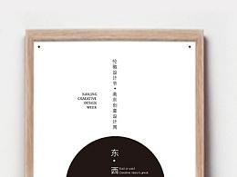 2016伦敦南京创意设计周海报设计