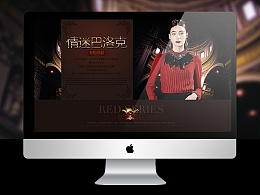 女装部分页面及海报设计