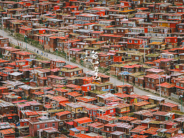 佛国色达-红房子