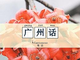 免费明信片——广州话