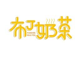 【2017】三月字设练习