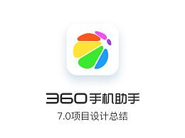 360手机助手7.0设计总结
