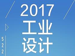 #2017工业设计系毕业作品展作品#