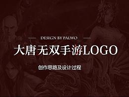 大唐无双手游logo设计过程