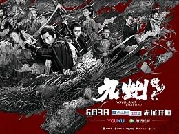 《九州缥缈录》海报插画