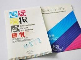 【龙尚视觉】-黑龙江大学艺术学院/院庆宣传画册