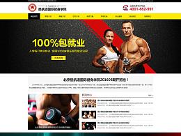 星航道国际健身学院营销型官网