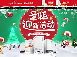 圣诞首页/圣诞迎新活动