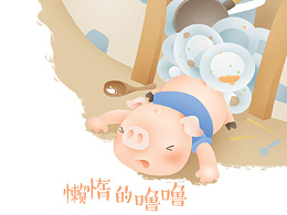 小猪的故事