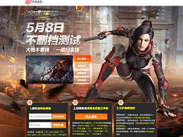 第一次挑战游戏页面