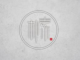 2016部分标志设计作品集合