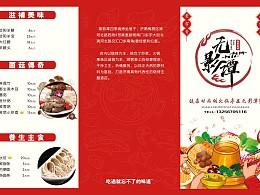 济南祯利美食摄影~折页菜单设计