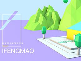 IFENGMAO C4D 渲染