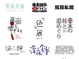 《字由自乐36——日式字体设计习摹》