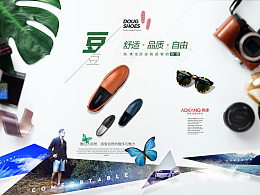 2016电商天猫男鞋上新/豆豆鞋活动专题页面