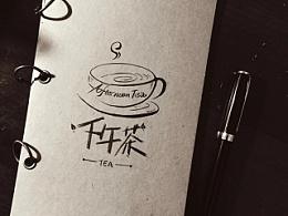 手绘下午茶单