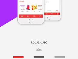 app界面练习