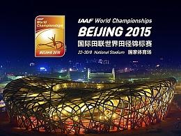 2015年北京国际田联世界田径锦标赛会徽及赛事视觉系统设计