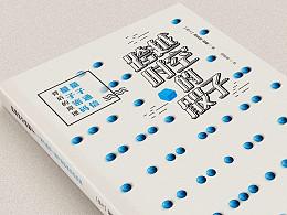 《跨越时空的骰子》图书封面(第3套方案)