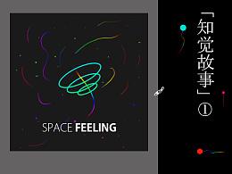知觉故事①—space feeling