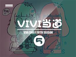 ·VIVI当道第五季·
