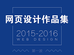 2015-2016网页设计作品集,第一波